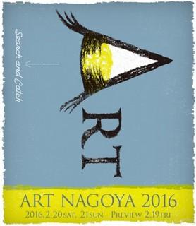 artnagoya2016-470x540.jpg